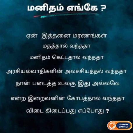 manithan - best life quotes
