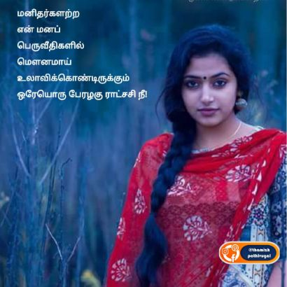mounam - best boys love expression image in tamil