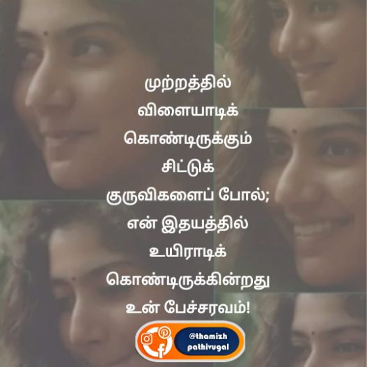 mutrathil - best love expressed image
