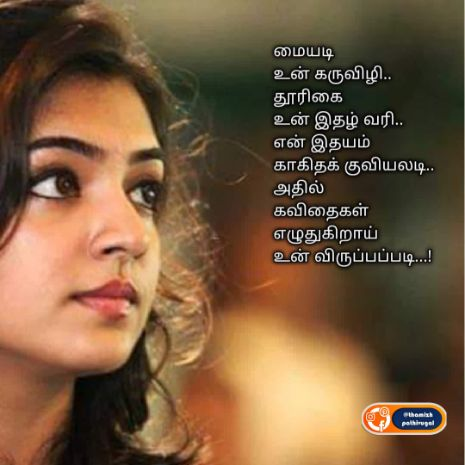 un karuvili - best boys love expressed image in tamil