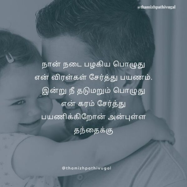un viral pidithu - appa love image in tamil