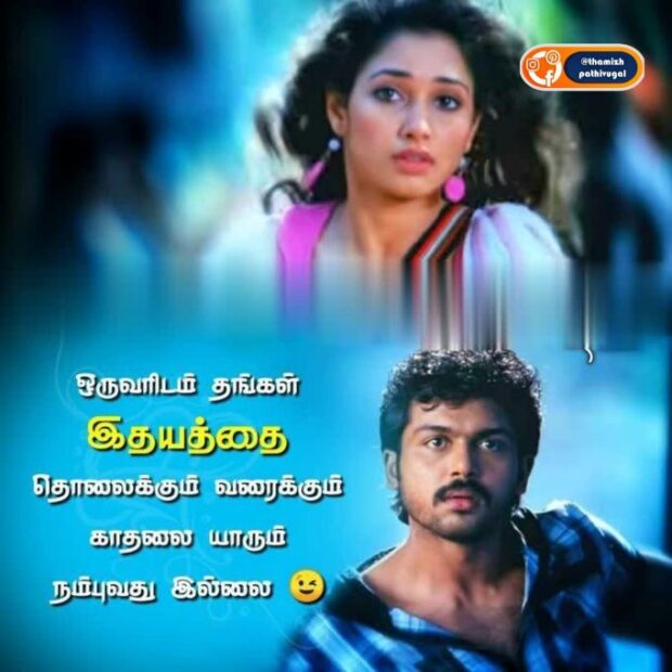 karthik love image with tamil quotes
