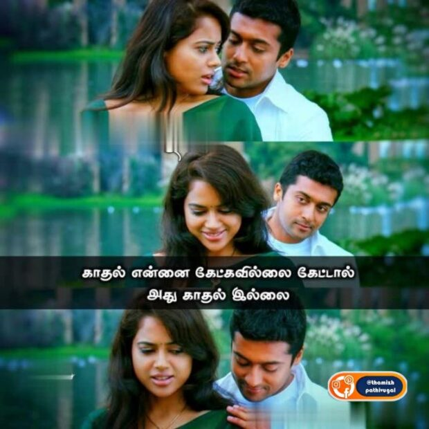 surya love image with tamil quotes