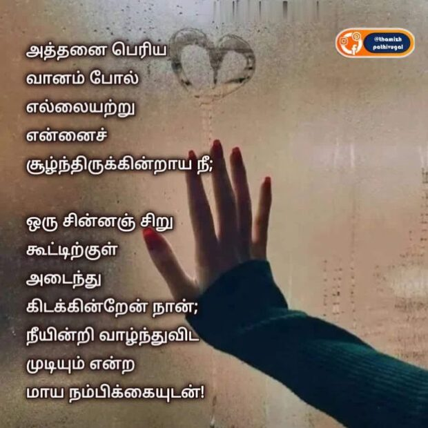 thanimai - best love feel quotes int amil