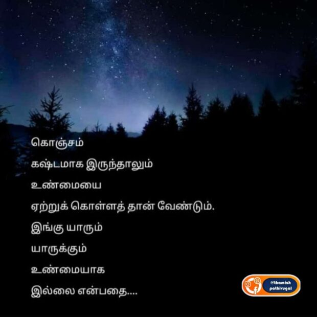 unmai - love feeling quotes in tamil