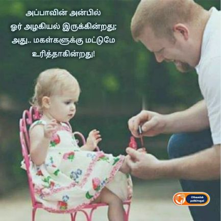 appavin anbu - best dad love quotes