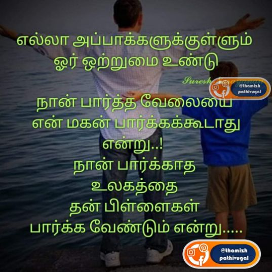 dad love quotes in tamil whatsapp status
