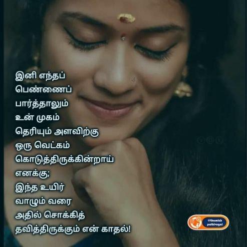 en kadhal - best love quotes intamil