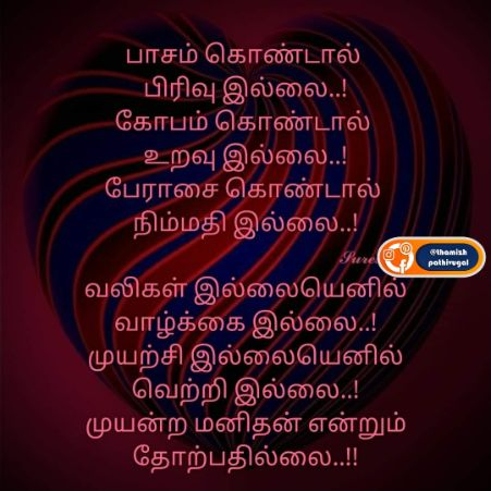 pasam - best love expressed image