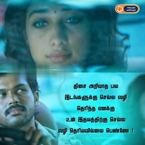 un idhayam - best love image in tamil