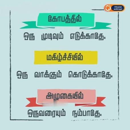 alugaiyai nambathey - best feeling image in tamil