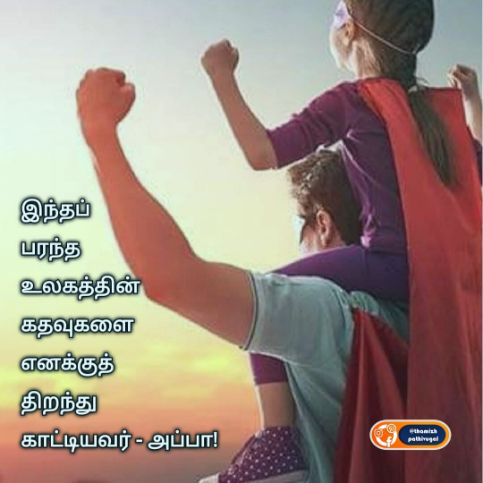 appa - best dad love quotes