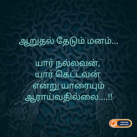 aruthal thedum manam - best feeling image in tamil