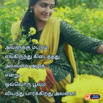 aval alagu - best love forever image