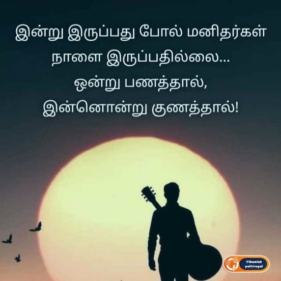 indru pol nallai - best life quotes in tamil
