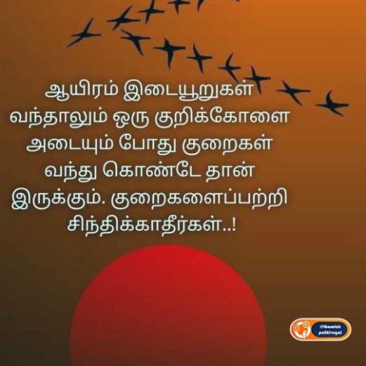 kuraigal - best valgai thahuva image in tamil