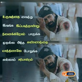 mother love quotes- mother quotes in tamil