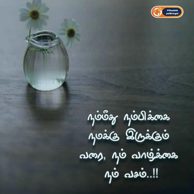 nambikai - best valgai image in tamil