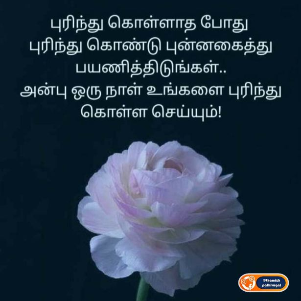 purithal - best kadhal quotes in tmail