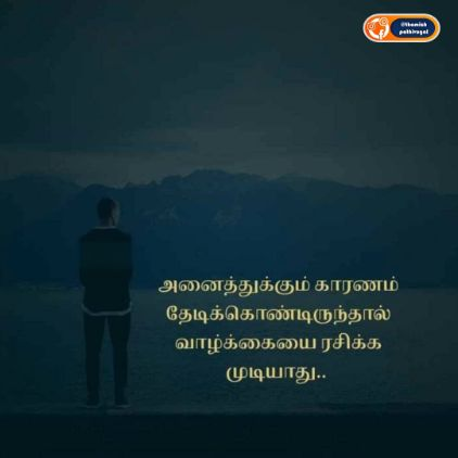 thedal - feeling image with tamil quotes in tamil