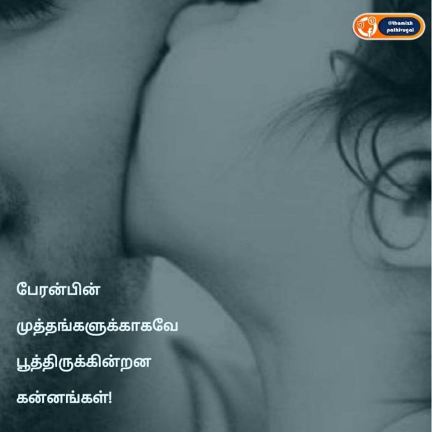 appa kavithai - fathers day quotes