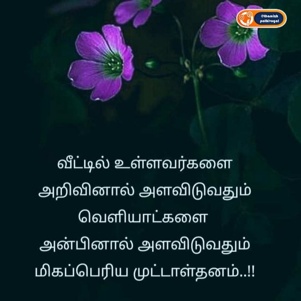 arivinal - best life quotes