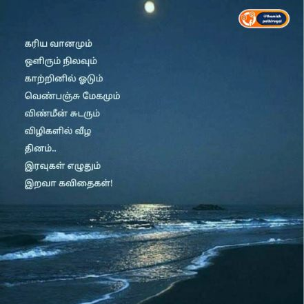 irava kavithaigal - gud night quotes in tamil