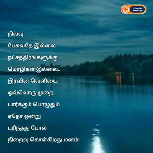 iravin moli - best gud night quotes in tamil