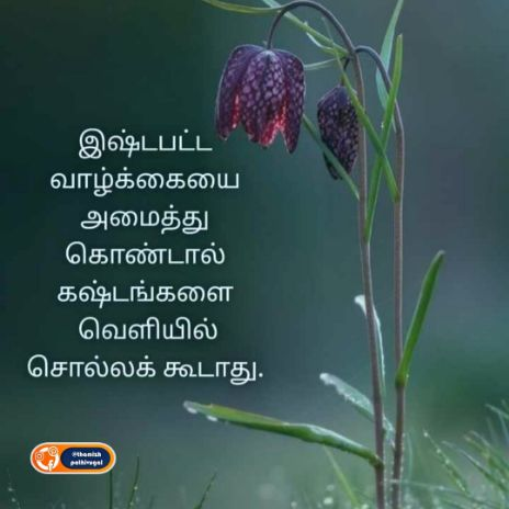kastangalai - love quotes in tamil