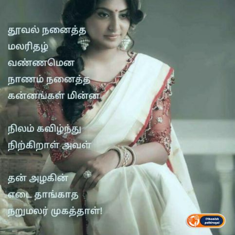 malarithal - best love image in tamil