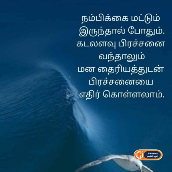 mana thairiyam - best life quotes image in tamil