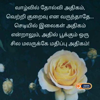 muyarchi kavithai image in tamil
