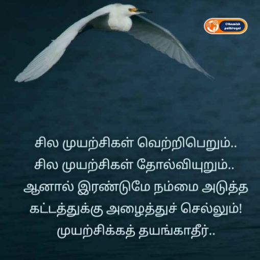 muyarchi sei - best motivational quotes in tamil