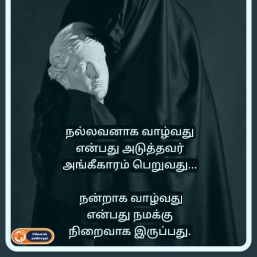 nandraga - best life quotes in tamil
