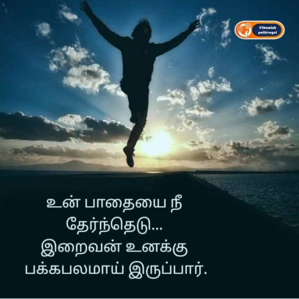 pathaiyai thernthedu - best life quotes