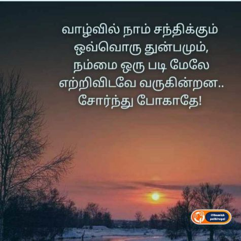 sornthu pogathey - best life quotes in tamil