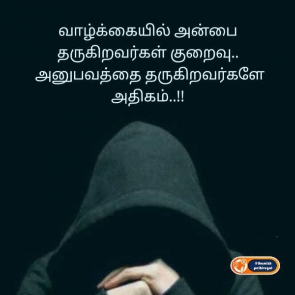 valgai anbu - best feeling image in tamil