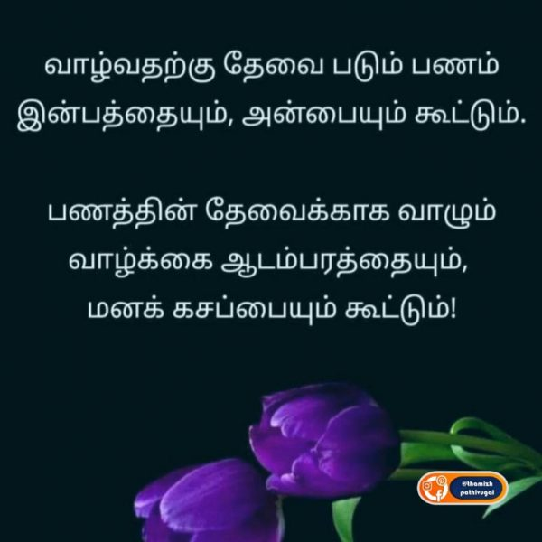 valgai thathuva image with real life quotes