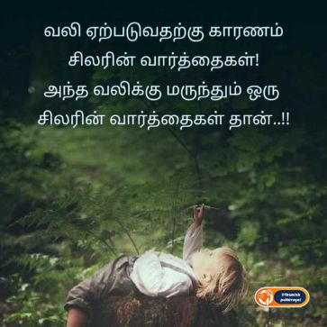valigal - best feeling quotes
