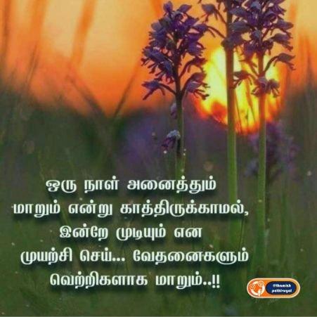 vetriyaga marum - best muyarchi kavithai image in tamil