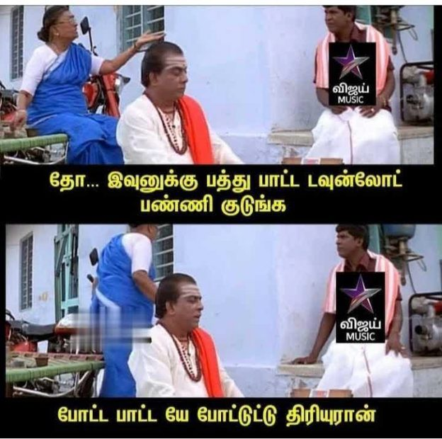 love song comedy image
