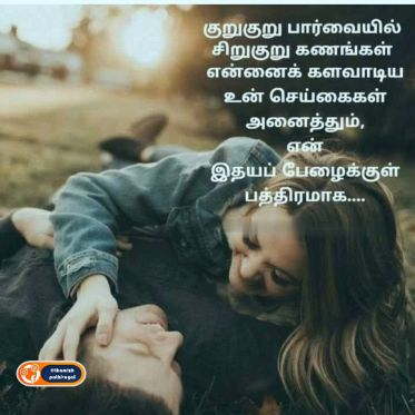 lovers day kavithaigal in tamil