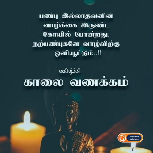 magilchi - good morning quotes with thathuvam