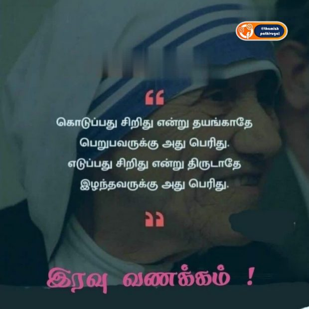 mother therasa- gud night quotes
