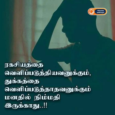 soga kavithai image with tamil quotes